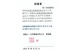台湾志韦机械厂官方授权文件2016-2020
