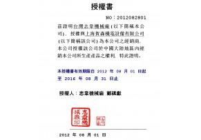 台湾志韦机械厂官方授权文件2012-2016